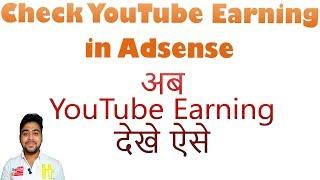 Video Check YouTube Earning in Adsense | New Adsense Update | Adsense Not Showing YouTube Earning Now? download MP3, 3GP, MP4, WEBM, AVI, FLV Oktober 2018