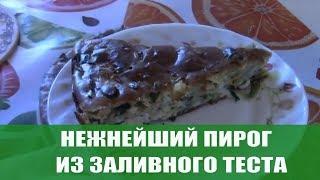 Ленивый пирог с зеленым луком и яйцом /Заливной пирог