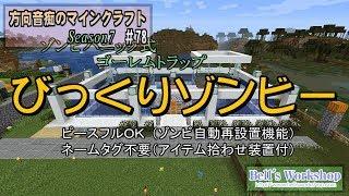 【Minecraft】 方向音痴のマインクラフト Season7 Part78…