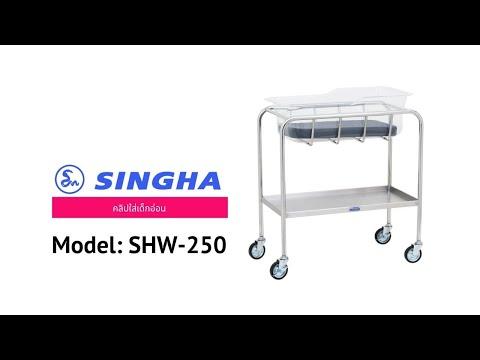 SINGHA รุ่น SHW-250 คลิปใส่เด็กอ่อน สแตนเลส