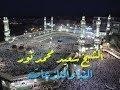 القارئ سعيد محمد نور - النبأ والنازعات