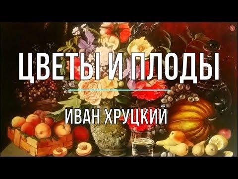 Сочинение по картине «Цветы и плоды» И. Хруцкого