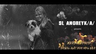 Nicebeatzprod. - дождь льёт всю ночь v2.0 [Clip by SL ANDREYK/A/] (рус. суб.)