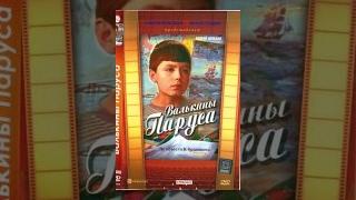 Валькины паруса (1974) фильм