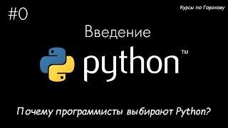 Python с нуля - Урок #0. Введение. Почему программисты выбирают Python?