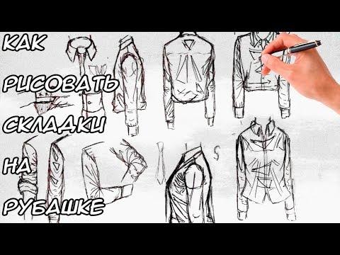 Как рисовать складки на рукавах
