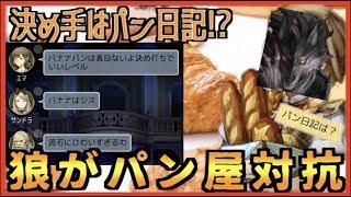 Download Video 【人狼J】度胸ある狼がパン屋対抗した結果・・・「敗因:バナナパン」【実況】 MP3 3GP MP4