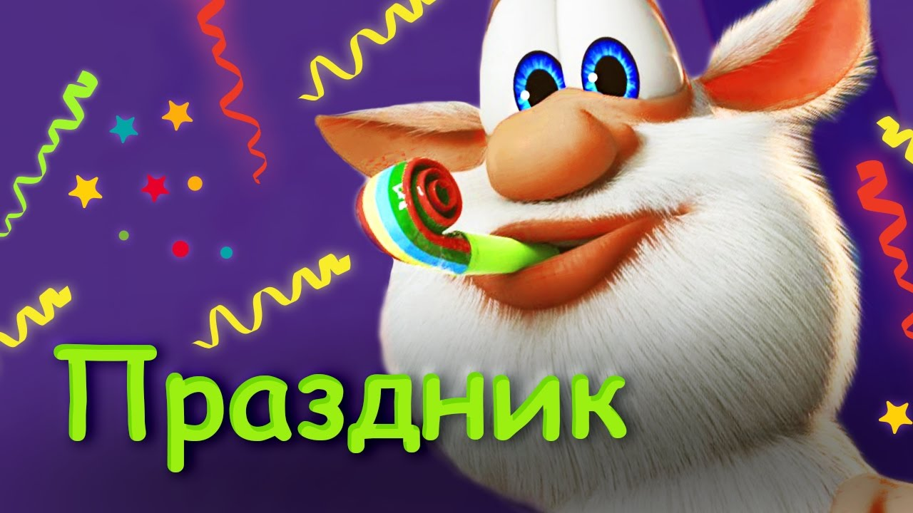 15 марта праздник Photo: Праздник (серия 15) от KEDOO Мультфильмы для детей