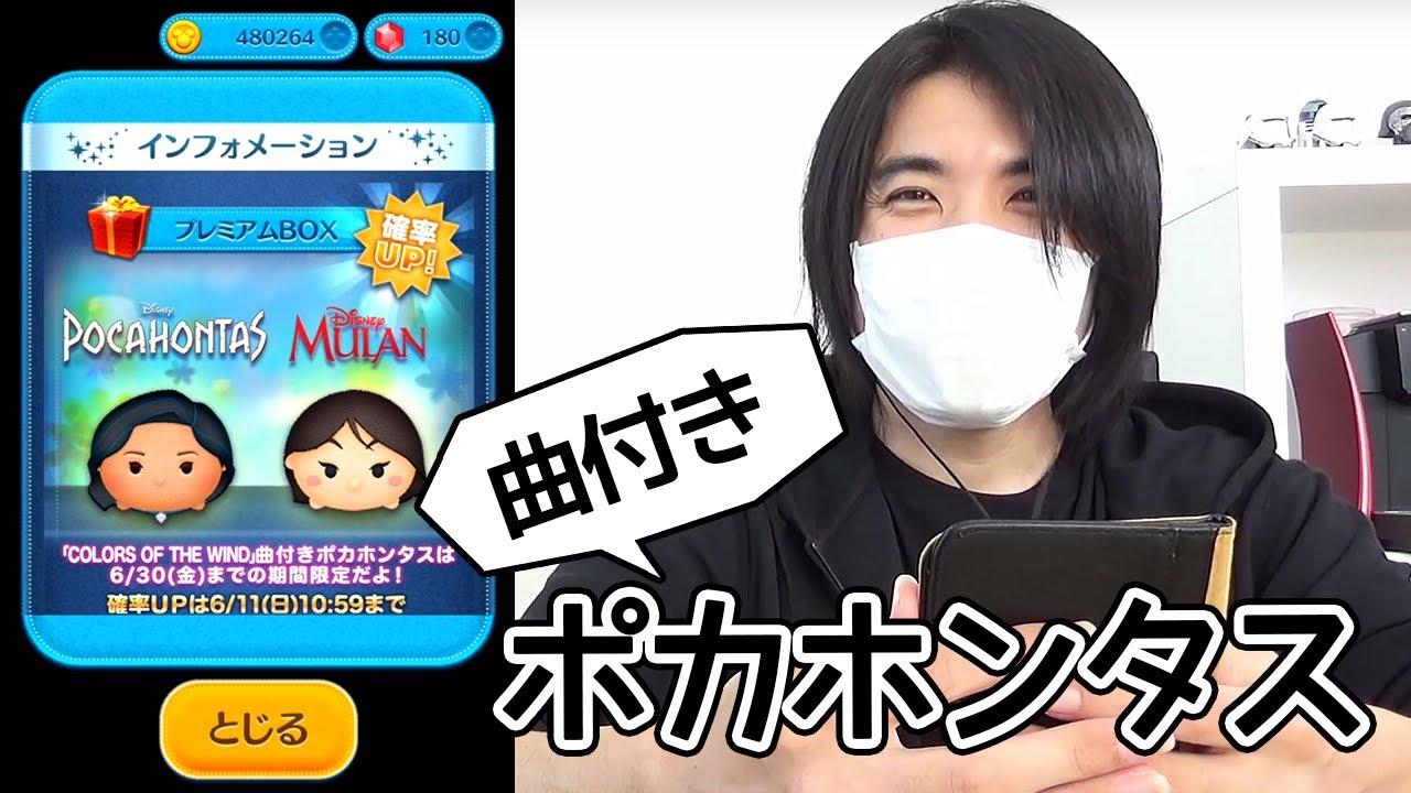 【ツムツム】新ツム「ポカホンタス」「ムーラン」登場\u0026確率UP!