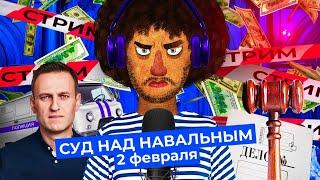 Спецэфир. Суд над Навальным. Протесты и аресты.