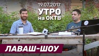 Поставит ли Кадыров мир раком? – Лаваш-шоу от 19 июля
