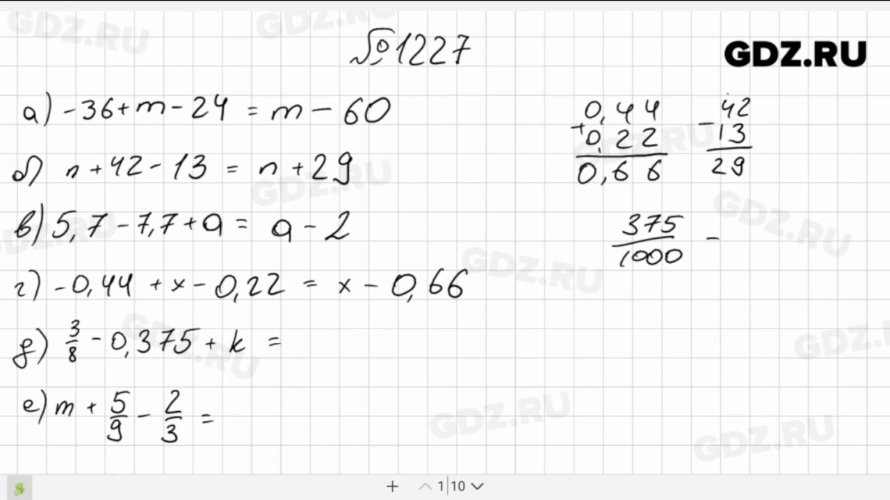 Математике 6 виленкин решебник номер класс 1226 по