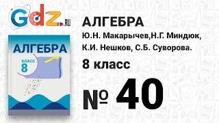 № 40- Алгебра 8 класс Макарычев