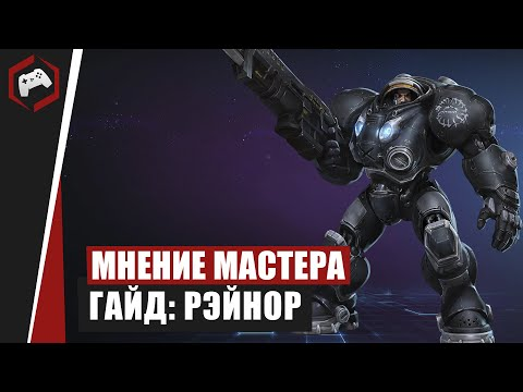 видео: МНЕНИЕ МАСТЕРА: «cianid». (Гайд - Рейнор) | heroes of the storm