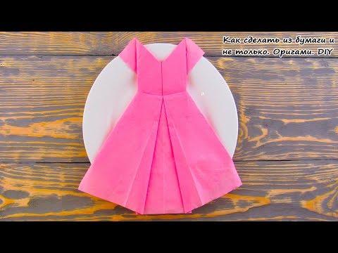 Сделать платье из салфеток своими руками