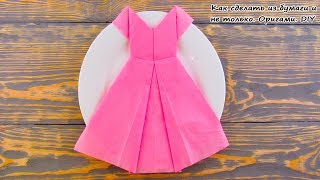как сделать платье из салфеток своими руками