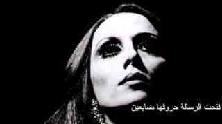 Fairouz - Habaytak bisayf - فيروز - حبيتك بالصيف (lyrics)