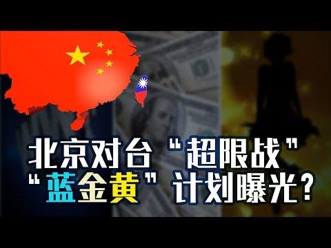 """海峡论谈:北京对台""""超限战"""" """"蓝金黄""""计划曝光?"""