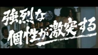 沖縄やくざ戦争(予告編)