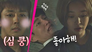 """♥심쿵♥ 현피 중, 손호준(Son Ho Jun) 향한 김가은(Kim Ga-eun)의 박력 고백 """"좋아해!"""" 눈이 부시게(Dazzling) 7회"""