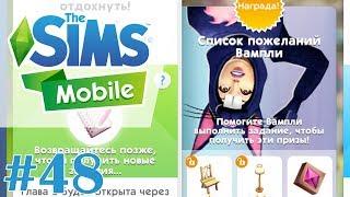 ЗАДАНИЯ ВАМПЛИ - The Sims Mobile - #48