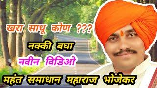 श्रीसंत भगवानबाबा जन्मगावी झालेली सेवा साधू कोण असावा samadhan maharaj bhojekar part 1