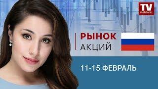 InstaForex tv news: Рынок акций: тренды недели  (11 - 15 февраля)