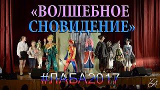 """Сказка - """"Волшебное сновидение""""  ЛАБА17"""
