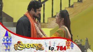 Nua Bohu | Full Ep 784 | 20th jan 2020 | Odia Serial - TarangTV