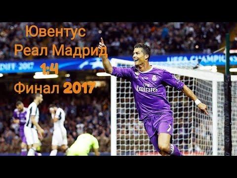 Ювентус - Реал Мадрид 1:4 Лига Чемпионов 2017 Финал 2016/17 Champions League