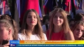 Жители Донбасса поддержали кандидатуру Пушилина на выборах главы ДНР