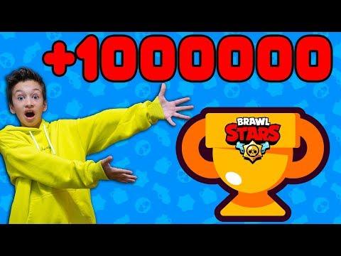У нас 1000000 КУБКОВ в Brawl Stars. Миллион в КЛУБЕ Артура Бравл Старс
