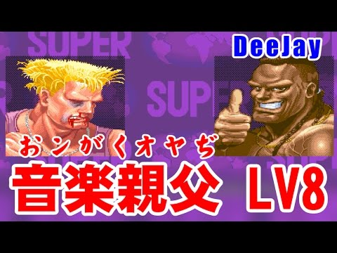 [最強LV8] 対音楽親父(DeeJay)戰 - SUPER STREET FIGHTER II X(Arcade,JP,LV8,HARDEST)
