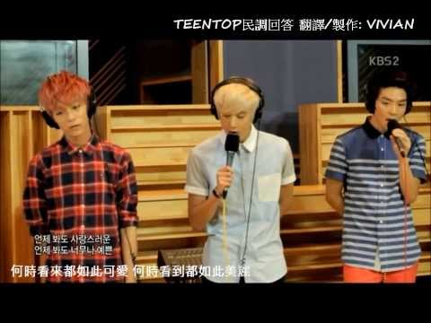 【TEENTOP民調回答�04. A SONG FOR YOU TEENTOP - ANGEL中字