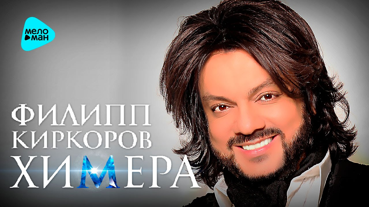 Kirkorov, Orbakaite and Shufutinsky together come off in Los Angeles 01/28/2018