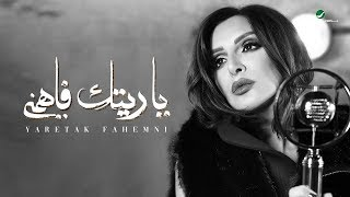 Angham … Yaretak Fahemni - 2019 | انغام … ياريتك فاهمني - بالكلمات