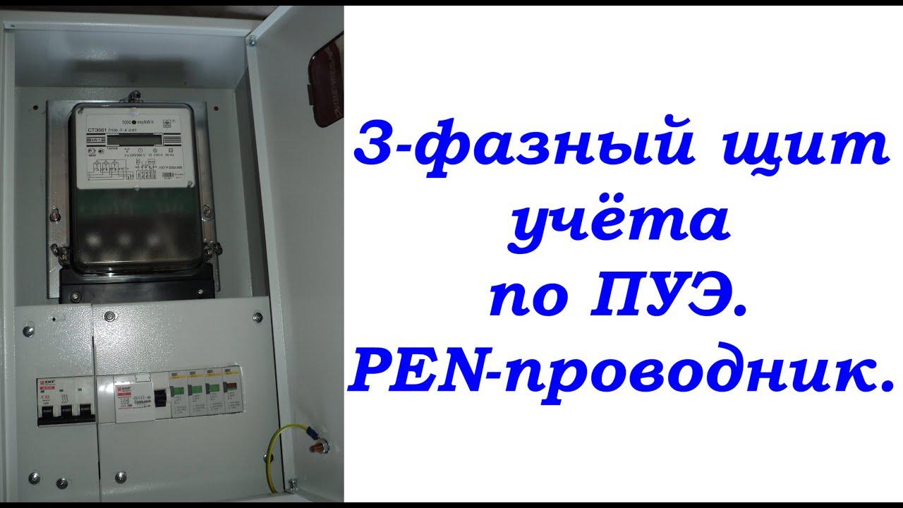 Шина соединительная типа pin (12 штырей) 3р 63а 22см, iek. Цена: 114. Шина нулевая в изолированном корпусе универсальная e. Bsi. Pro. 2. 6. Цена: