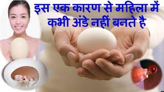 पीरियड के बाद ये एक काम करने से महिला में कभी अंडे नहीं बनते है | Anovulation| In Hindi