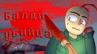 БАЛДИ УБИЛ ДИРЕКТОРА! БАЛДИ СОШЁЛ С УМА! (BALDI'S BASICS COMIC)   РУССКИЙ ДУБЛЯЖ [RUS]