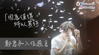 鄭容和3月5日就入伍,很快就要進軍隊了!香港的2018 JUNG YONG HWA LIVE...