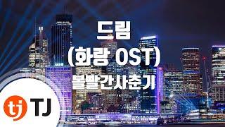 [TJ노래방] 드림(화랑OST) - 볼빨간사춘기 / TJ Karaoke