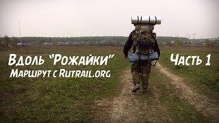 Вдоль Рожайки   маршрут с сайта Rutrail.org  Часть 1