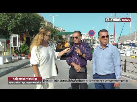 27-10-2020 Ο τέως Δήμαρχος Ι.Γαλουζής εξέφρασε την ικανοποίηση για το έργο των ασφαλτοστρώσεων