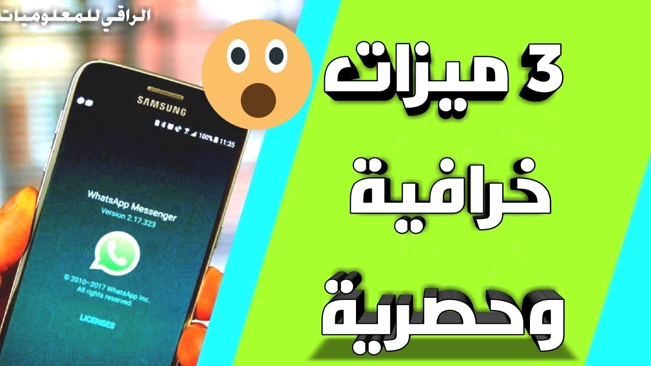 3 ميزات جديدة خرافية قادمة لبرنامج واتساب   Whatsapp تعرف عليها