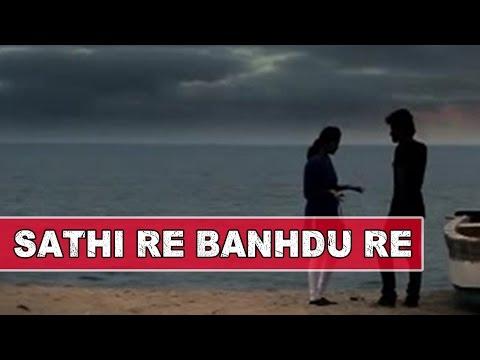 Sathi Re Banhdu Re   Samiran Das   Bengali LOVE Songs 2016   Rs Music   Harinamer Feriwala