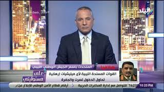 المتحدث باسم الجيش الليبى يرد على تهديدات تركيا بغزو سرت و الجفرة