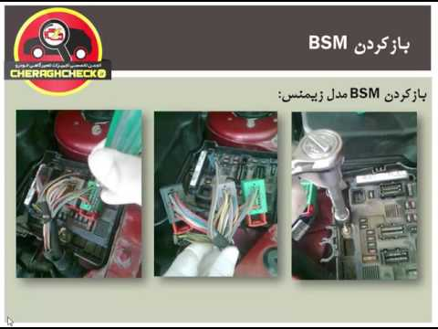 BSM Fuse Box 206 Part1 - YouTube