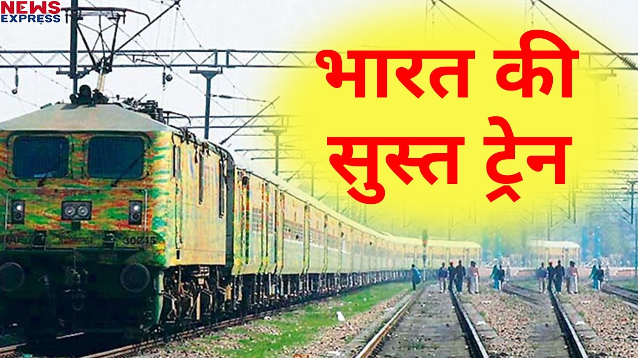 ये हैं India की कम रफ्तार वाली Train, रफ्तार सुनकर हैरान रह जाएंगे