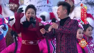 [2020东西南北贺新春]《东北的冬》 演唱:大平 朱娜  CCTV综艺