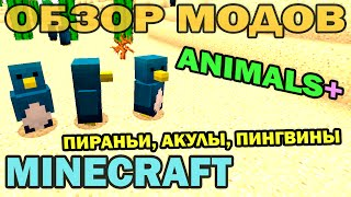 ч.207 - Пираньи, Акулы, Пингвины и т.д. (Animals+) - Обзор мода для Minecraft